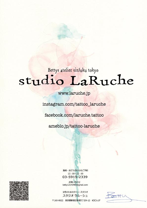laruche_add